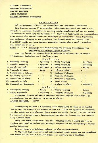 Preview medium honorary citizen of kalymnos  greek dodecanese  pothia 12 sept 1995